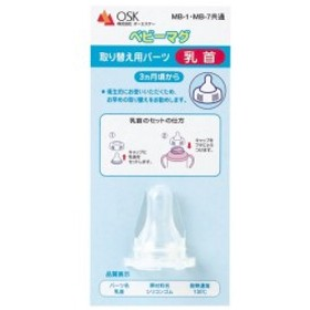 マグパーツ ベビーマグ取り替え用乳首(MB-1・MB-7・MB-11 用) (日本製)