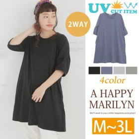 A HAPPY MARILYN 袖2WAY 七分袖 ワンピース UV加工