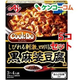 クックドゥ あらびき肉入り黒麻婆豆腐用 辛口 ( 3-4人前5コセット )/ クックドゥ(Cook Do)