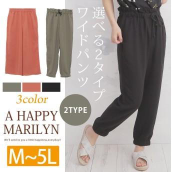 2typeから選べる 裾絞りパンツとワイドパンツ B/オレンジ 3L(5400円以上購入で送料無料)