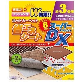武田コーポレーション  カーペット シート マット  ホットカーペット 省エネシート スーパーDX 3畳用 ENE-SPDX3 Y