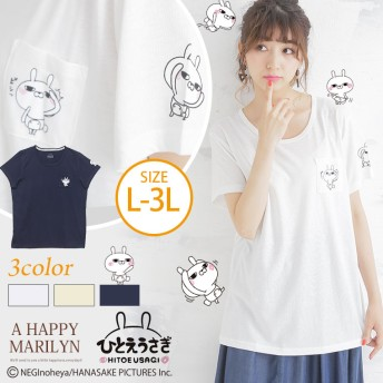 ひとえうさぎ 胸ポケット付き 半袖 プリント Tシャツ オフ L-LL(タグLL)(5400円以上購入で送料無料)