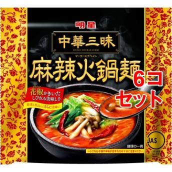 中華三昧 麻辣火鍋麺 (100g6コセット)