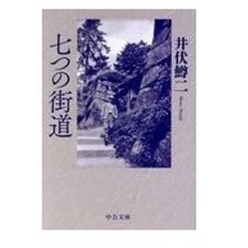 七つの街道/井伏鱒二