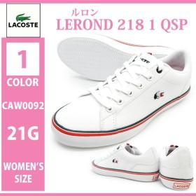 LACOSTE ラコステ CAW0092 21G 092 LEROND 218 1 QSP ルロン 218 QSP レディース スニーカー ローカット 靴 紐靴 運動靴 学生 中学生 高校生