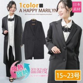 日本素材 長袖 ロングジャケット ブラック 19号(5400円以上購入で送料無料)