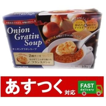 (1箱 オニオングラタンスープ PILLBOX 10食)ONION GRATIN SOUP 10P お手軽 簡単 おいしい インスタント スープ コストコ