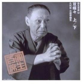 CD/三遊亭圓生(六代目)/圓生百席52