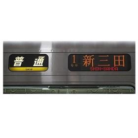 カトー (N) 11-513 321系行先表示セット JR宝塚線 返品種別B