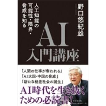野口悠紀雄/Ai入門講座 人工知能の可能性・限界・脅威を知る