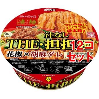凄麺 THE・汁なし担担麺 (1コ入12コセット)