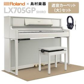 Roland ローランド 電子ピアノ LX705GP SR カーペット(大)〔配送設置無料・代引不可〕〔別売り延長保証対応プラン:P〕