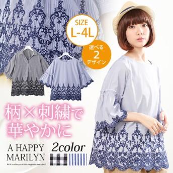 選べる 2タイプ 裾刺繍 五分袖 ブラウス スキッパー/ブルーストライプ 4L(5400円以上購入で送料無料)
