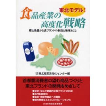 食品産業の高度化戦略 東北モデル! 郷土色豊かな食ブランドの創造と地域おこし