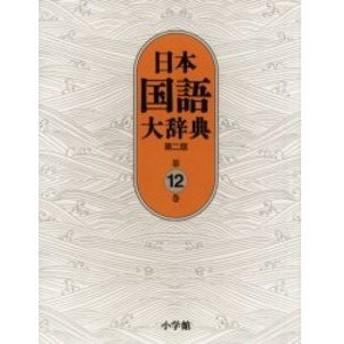 日本国語大辞典 (第12巻) 第2版 ほうほもんけ