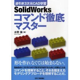 SolidWorksコマンド徹底マスター 逆引き3次元CAD学習