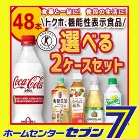 【特保】 コカコーラ特保シリーズ5種類から選べる よりどり【2ケースセット】 [トクホ]【メーカー直送:代引き不可】
