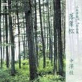 落葉松 小林秀雄 歌曲/ピアノ作品集
