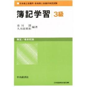 簿記学習3級
