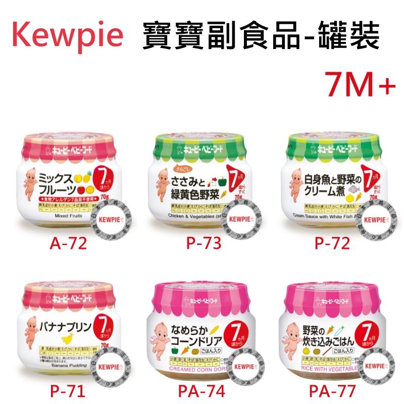 日本Kewpie 寶寶副食品罐裝-7M+