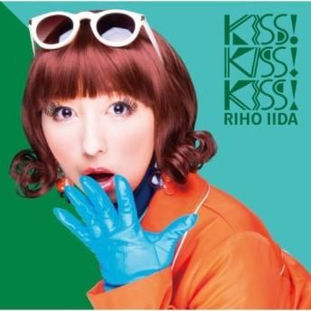 KISS! KISS! KISS!(初回限定盤B)