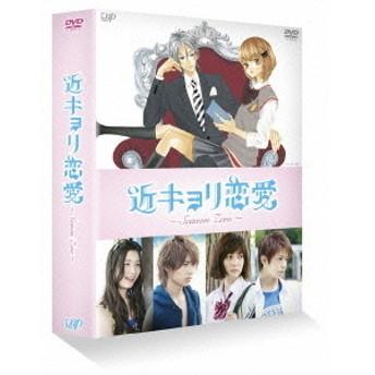 近キョリ恋愛 Season Zero DVD-BOX 豪華版 <初回限定生産>【次回入荷予約】