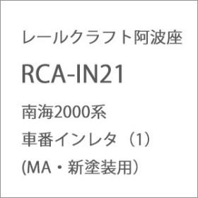 レールクラフト阿波座 (N) RCA-IN21 南海2000系 車番インレタ(1)(MA・新塗装用) RCアワザ RCA-IN21【返品種別B】