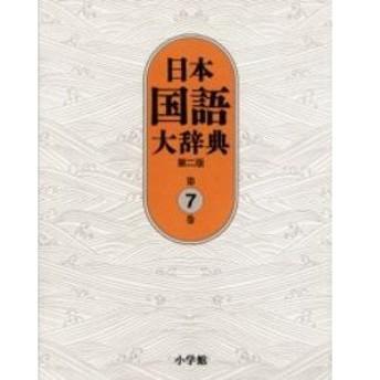 日本国語大辞典 第7巻 第2版 しゅんふせりお