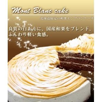 【北海道限定】和栗モンブランケーキ7 号サイズ(約21cm)【北海道/スイーツ/ケーキ/限定/チョコレート】