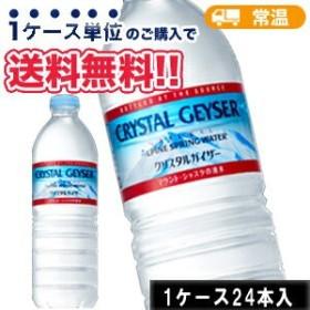 大塚食品 クリスタルガイザー ペットボトル (500ml×24本)  PET ケース販売 まとめ買い 水 ミネラ