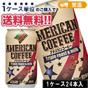 ダイドー アメリカン コーヒー 缶【350g×24本】 ケース販売 まとめ買い
