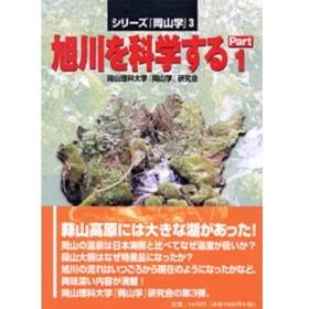 旭川を科学する Part1