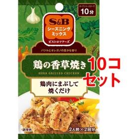 S&B シーズニング 鶏の香草焼き (20g10コセット)