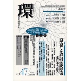 環 歴史・環境・文明 vol.47(2011Autumn) 〈特集〉原発と放射能汚染 東日本大震災2
