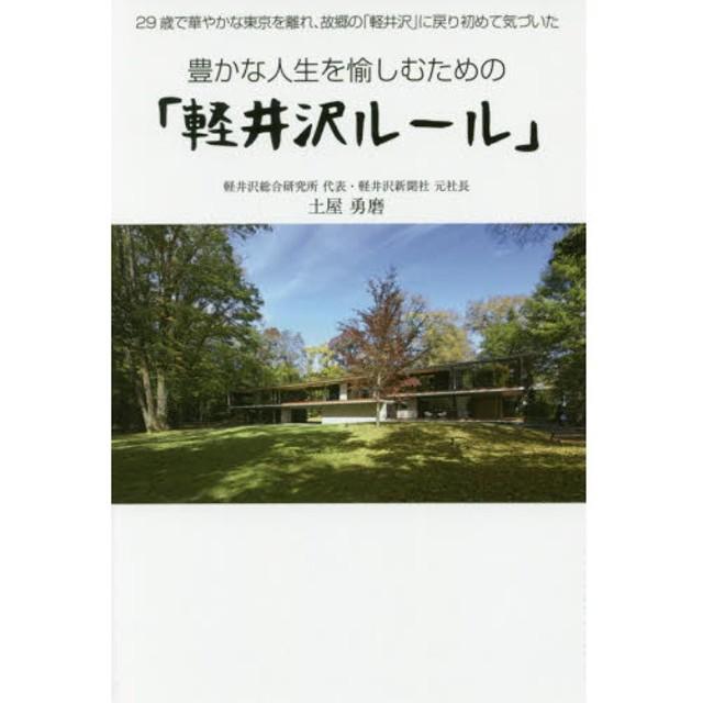 豊かな人生を愉しむための「軽井沢ルール」 29歳で華やかな東京を離れ、故郷の「軽井沢」に戻り初めて気づいた