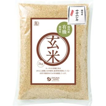 オーサワ 有機栽培米 玄米 国内産ササニシキ (2kg)