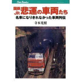 国鉄・JR悲運の車両たち 名車になりきれなかった車両列伝
