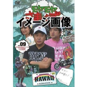 モヤモヤさまぁず2 Vol.9 モヤさまHAWAIIシリーズ (ハワイ2008 & ハワイ2009)
