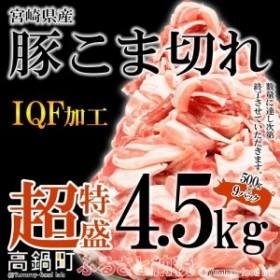 hn <宮崎県産豚こま切れ 4.5kg>2019年10月末迄に順次出荷