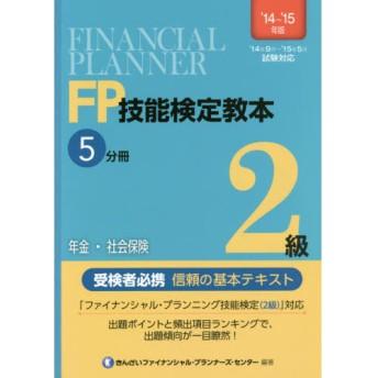 FP技能検定教本2級 '14'15年版5分冊 年金・社会保険