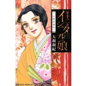 イシュタルの娘 小野於通伝 第12巻