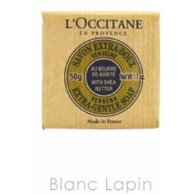 【ミニサイズ】 ロクシタン L'OCCITANE シアソープヴァーベナ 50g [025278]