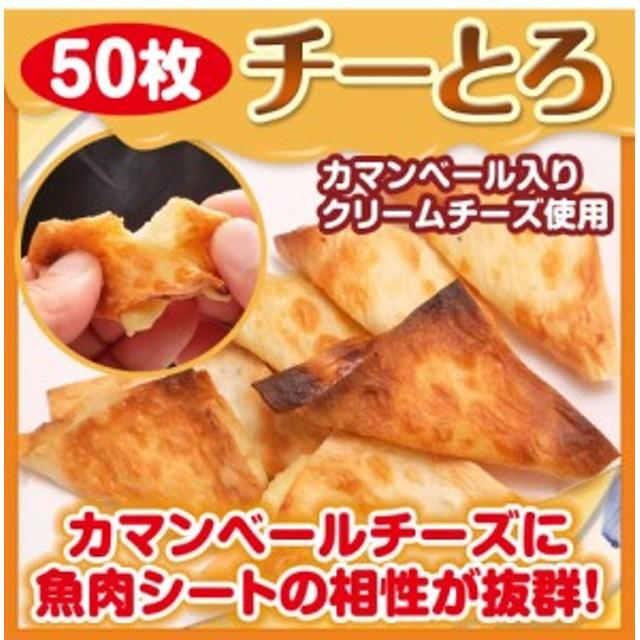 「チーとろ カマンベール50枚入り」【送料無料】【冷凍】
