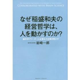 なぜ稲盛和夫の経営哲学は、人を動かすのか ~脳科学でリーダーに必要な力を解き明かす~