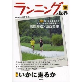 ランニングの世界〈16〉特集 いかに走るか 特集いかに走るか