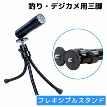 フレキシブル三脚 デジタルカメラ三脚 カメラスタンド スマートフォン用 ホルダー 釣り用ライト三脚 スマホスタンド スマホホルダー