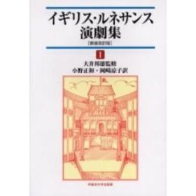 イギリス・ルネサンス演劇集 1 新装改訂版
