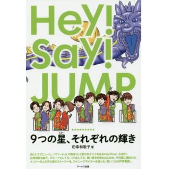 Hey!Say!JUMP9つの星(スター)、それぞれの輝き