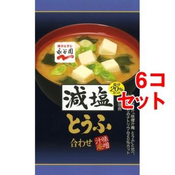 味噌汁庵 とうふ 減塩 (7.2g6コセット)