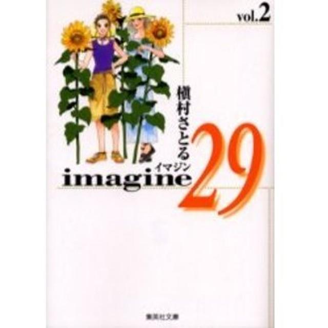 Imagine 29 2